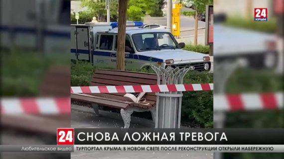 У офиса севастопольского отделения «Единой России» сегодня работали спецслужбы