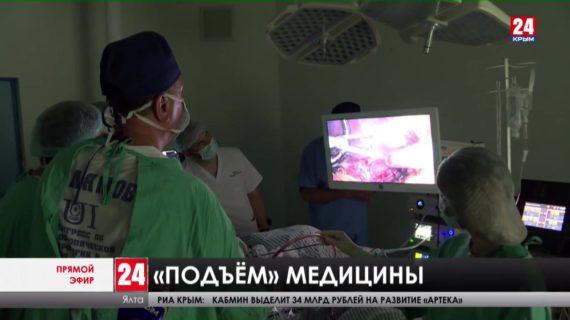 В Ялте медики со всей страны обмениваются опытом и применяют знания на практике
