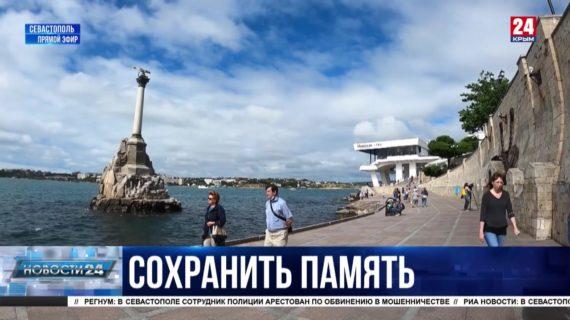 Сохранить историческую память: Севастополь активно участвует в развитии патриотизма