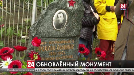 Памятник испанскому добровольцу Хоакину Фейхоо Фернандесу восстановили в селе Краснолесье