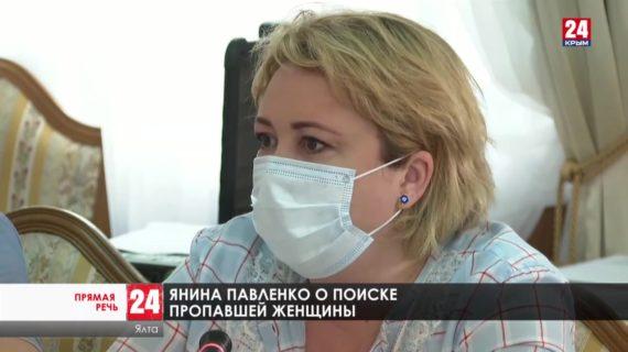 Янина Павленко о поиске пропавшей женщины