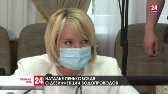 Наталья Пеньковская о дезинфекции водоводов