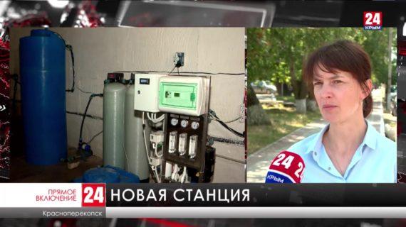 На севере Крыма открывают новые станции доочистки воды
