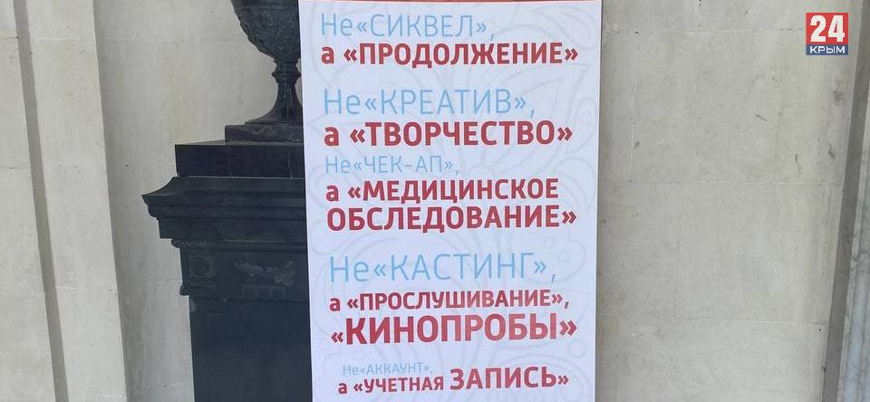 В Крыму начали отказываться от иностранных слов. ФОТОФАКТ