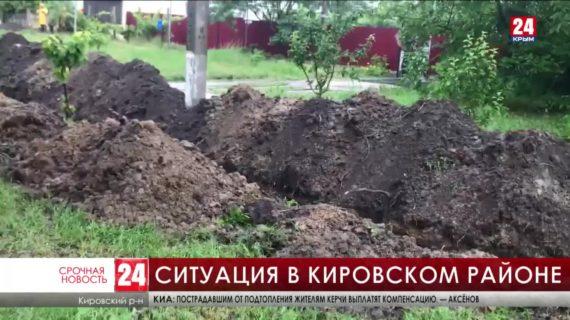 Ливни обрушились на восточный Крым. Какая ситуация в Кировском районе?