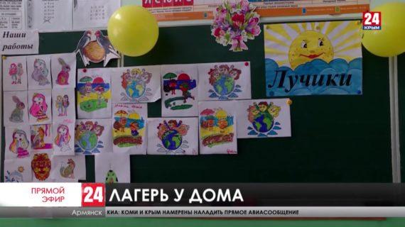 В Армянске стартовала летняя оздоровительная кампания