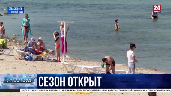 В Севастополе начался купальный сезон