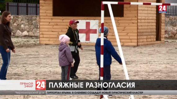 Новости Евпатории. Выпуск от 04.06.21