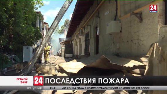 Многоквартирный дом загорелся в Гурзуфе. Как помогут пострадавшим?