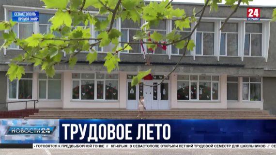 Новости Севастополя. Выпуск от 09.06.21