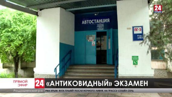 Новости северного Крыма. Выпуск от 18.06.21