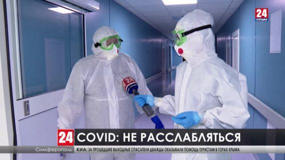 Ситуация с коронавирусом в Крыму стремительно ухудшается