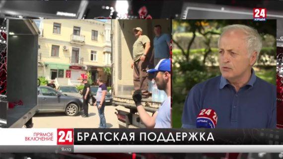 Северная Осетия  отправила в Ялту гуманитарную помощь
