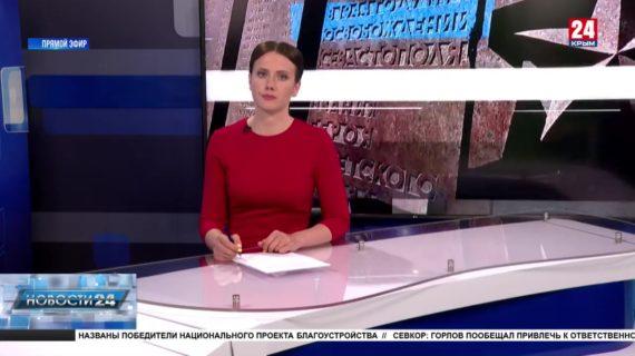 Новости Севастополя. Выпуск от 02.06.21