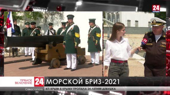 В Севастополе впервые проходит межфлотский конкурс «Морской бриз»