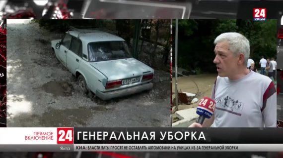 В Ялте продолжают убирать улицы