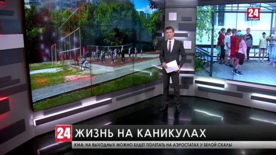 Английский в игровой форме, уроки дорожной безопасности, музеи и театры. Что ещё предлагают юным крымчанам в школьных лагерях?