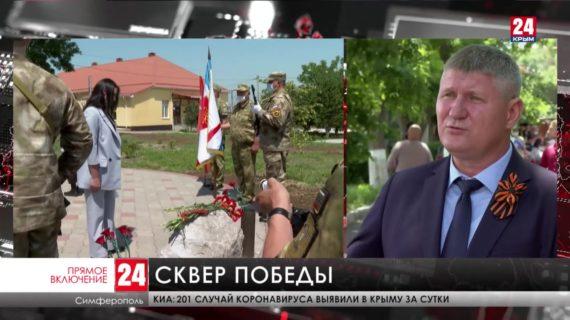 В Симферополе открыли сквер Победы