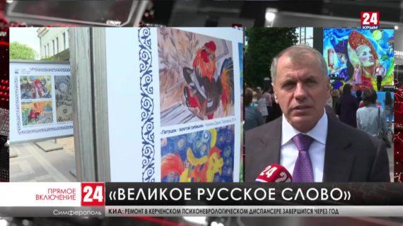 В Симферополе торжественно открыли 14-й Международный фестиваль «Великое русское слово»