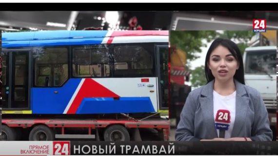 В Евпаторию доставили  первый трамвай уральского производства