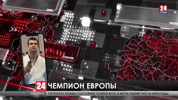 Симферополец Руслан Соменко – чемпион Европы по дзюдо