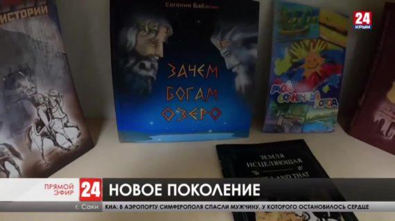 Новости Евпатории. Выпуск от 11.06.21