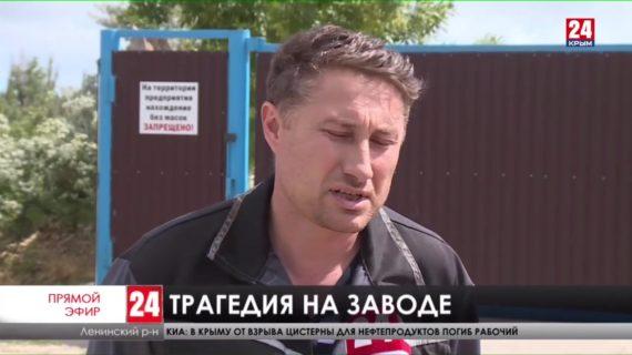 Возбуждено уголовное дело после трагедии на нефтеперерабатывающем заводе