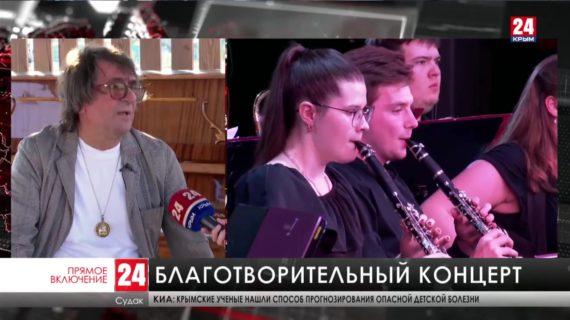 Благотворительный концерт симфонического оркестра резидентов арт-кластера «Таврида» проходит в Судаке