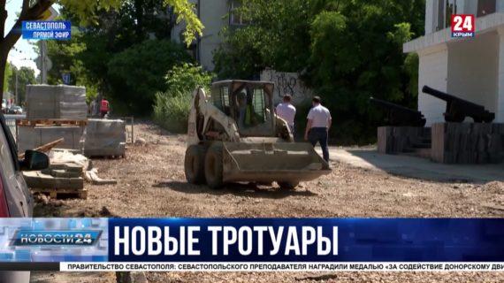 Новые тротуары, бордюры и уличное освещение: в Севастополе начали приводить в порядок пешеходные зоны