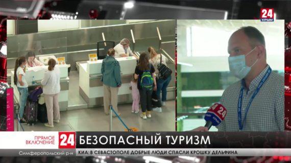 Из-за высокого пассажиропотока международный аэропорт «Симферополь» в усиленном режиме проводит дезинфекцию