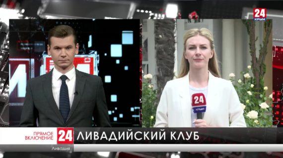 В Крыму проходит собрание участников Ливадийского клуба