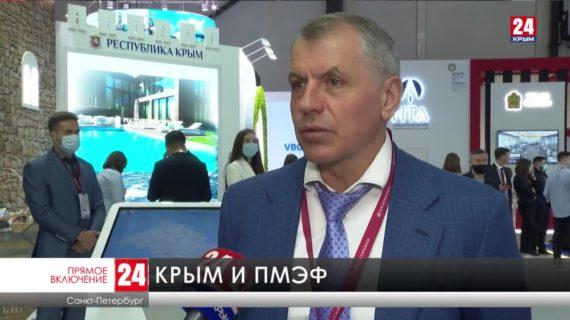 Крымская делегация принимает участие в Петербургском экономическом форуме