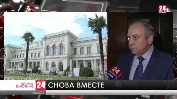 В Крыму продолжается собрание Ливадийского клуба