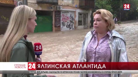 На борьбу со стихией в Ялте брошены силы Черноморского флота