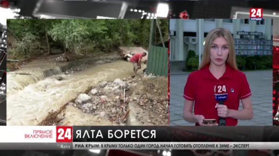 В Ялте пятый день борются с последствиями наводнения