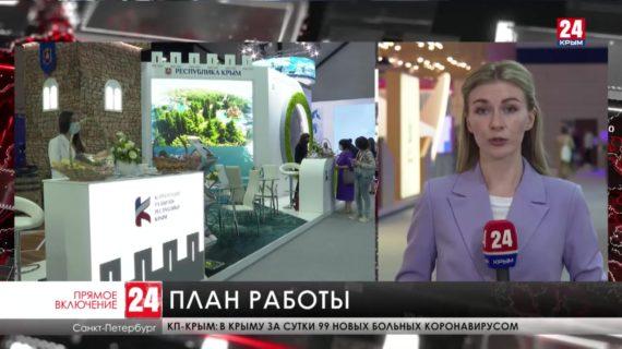 Каковы итоги работы крымской делегации в первый день Петербургского экономического форума?
