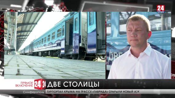 Свой первый рейс совершил специальный электропоезд, курсирующий между Симферополем и Севастополем