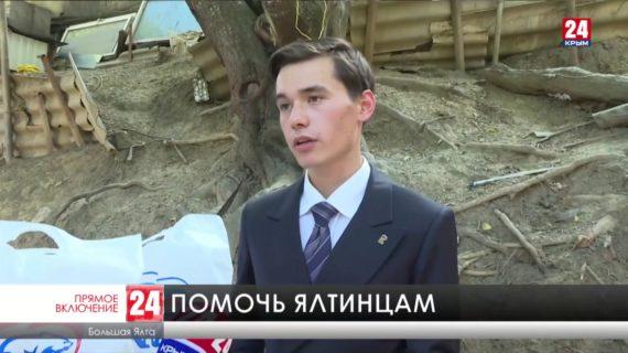 Крымские волонтёры продолжают поддерживают ялтинцев