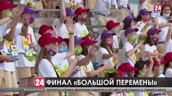 Финал Всероссийского конкурса «Большая перемена» стартовал
