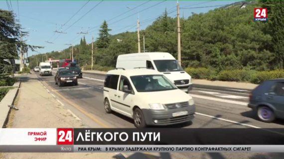 Ялтинские власти обновляют транспортную сеть