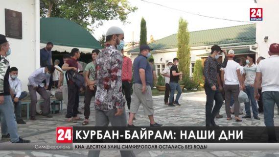 В Крыму отмечают Курбан-байрам