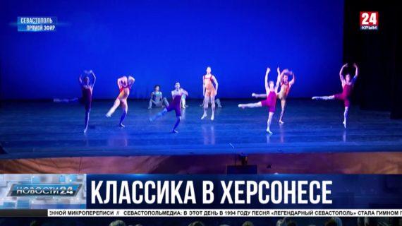 Классическое искусство мирового уровня: в Херсонесе Таврическом выступают артисты Мариинского театра