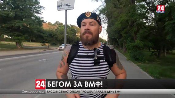Крымчанин совершил  пробежку от Симферополя до южного берега