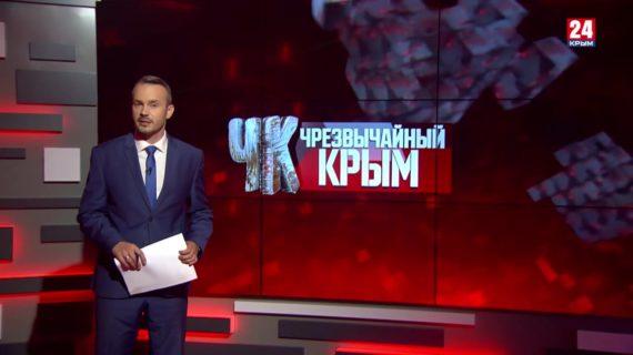 #Чрезвычайный Крым №728
