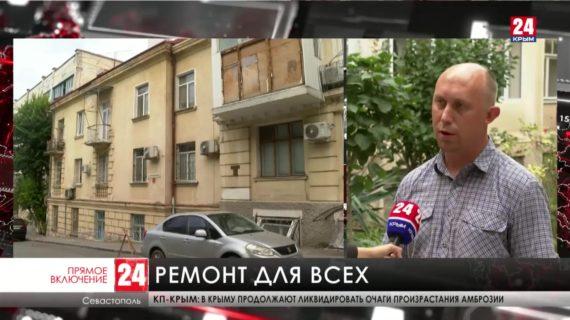 Около двухсот севастопольских домов в этом году приведут в порядок