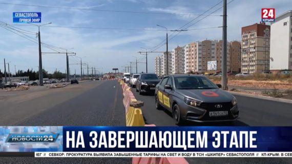 Обновлённые тротуары, ливнёвки и дорожное полотно: 17 севастопольских улиц отремонтировали