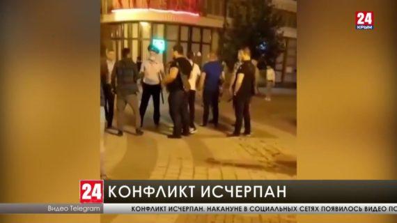 Потасовка в центре Симферополя. Конфликт исчерпан
