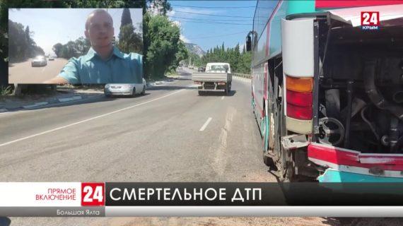 На трассе Севастополь-Ялта произошло смертельное ДТП