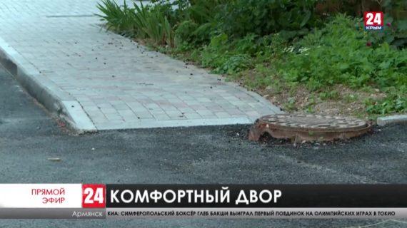 Новости северного Крыма. Выпуск от 29.07.21