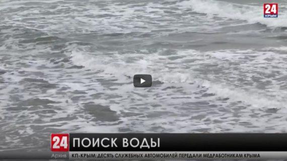 Правительство России направило ещё 300 млн для поисков пресной воды под Азовским морем
